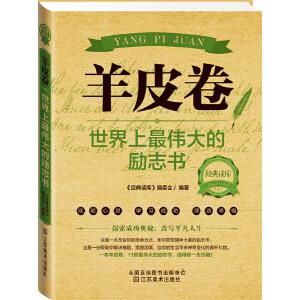 经典读库2:羊皮卷:世界上最伟大的励志书