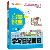小学生学写日记周记(1~3年级适用)