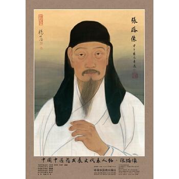 中国中医药发展史代表人物张璐像 规格:42*60cm