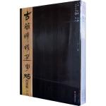 古简牍精选字帖--西汉简(套装6本)