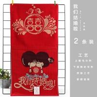2条装 喜字婚庆结婚情侣毛巾结婚礼品回礼棉毛巾大红色y 76x34cm
