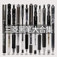 日本UNI三菱笔黑色中性笔套装商务办公书写签字笔考试水笔学生用文具用品0.5速干水性笔直液式走珠笔0.38