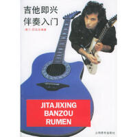 【二手旧书九成新】吉他即兴伴奏入门 区元浩 上海音乐出版社 9787805533483