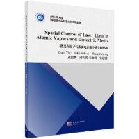 激光在原子气体及电介质中的空间控制(英文版) 张贻齐 等 科学出版社 9787030488725