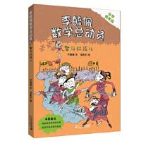 智斗红孩儿,李毓佩 著;郑凯军 图,二十一世纪出版社,9787556817771
