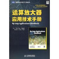 运算放大器应用技术手册,(美)荣格,张乐锋,人民邮电出版社,