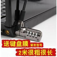 送膜 笔记本电脑锁 三星苹果宏基hp华硕 密码锁2米加粗长防剪防盗