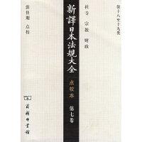 新译日本法规大全 点校本 第七卷