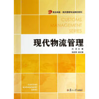 卓越 海关管理专业教材系列:现代物流管理