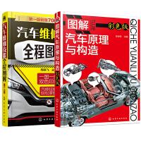 汽车维修从零开始(套装2册)
