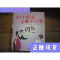 【二手旧书9成新】十月妈咪幸福全攻略/陈乐迎,陈乐丛著文汇出版社