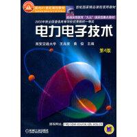 【正版二手书9成新左右】电力电子技术(第4版 王兆安 等 机械工业出版社