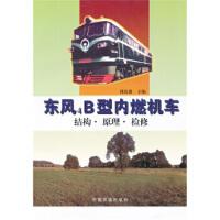 东风4B型内燃机车结构 原理 检修 刘达德 中国铁道出版社 9787113028374