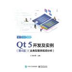 Qt 5开发及实例(第4版)(含典型案例视频分析)