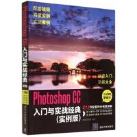 Photoshop CC入门与实战经典(附光盘实例版)