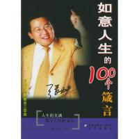 【正版二手书9成新左右】如意人生的100个箴言张力夫修身教育三部曲 张力夫 北京出版社