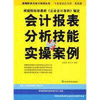【正版二手书9成新左右】会计报表分析技能与实操案例 温亚丽,陈玉洁 经济科学出版社