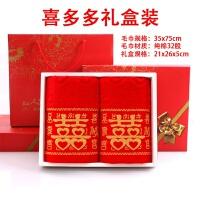 毛巾礼盒套装礼盒装棉2条套装竹纤维礼品大红结婚礼盒婚庆Y 74x34cm