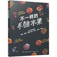 不一样的手酿水果 果酱糖浆糖渍水果果干果酒果醋自制教程书籍 在家轻松制作低糖手工果酱步骤方法图解diy 果酒酿制果酱制