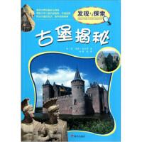 当天发货正版 揭秘 古堡揭秘 [英] 西蒙・亚当斯,黄迎 明天出版社 9787533265328中图文轩