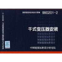 99D201-2干式变压器安装(国家建筑标准设计图集)―电气专业 中国建筑标准设计研究院 组织编制 中国计划出版社 9