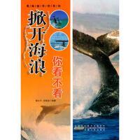 中小学生阅读系列之奥秘就在你身边--掀开海浪你看不看(四色印刷) 9787212049393