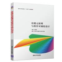 有限元原理与程序可视化设计/梁清香等 清华大学出版社