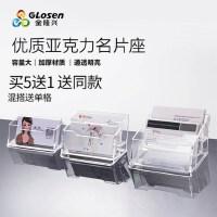 金隆兴透明名片盒亚克力多层卡片盒桌面收纳展示盒名片架子名片座
