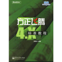 方正飞腾4 X标准教程,何燕龙,电子工业出版社,9787121027697【正版图书 品质保证】