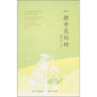 一棵开花的树,杨冬凌,人民文学出版社,天天出版社,9787501603077【正版图书 品质保证】