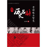 向历史名将学谋略与智慧 刘子仲 浙江大学出版社 9787308090889