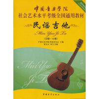 中国音乐学院社会艺术水平考级全国通用教材 民谣吉他(五级~七级)