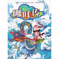 哪吒传(30周年纪念典藏版)
