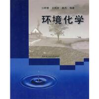 【正版二手书9成新左右】环境化学 汪群慧 哈尔滨工业大学出版社