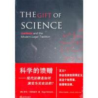【二手书8成新】科学的馈赠-现代法律是如何演变为实在法的 (美)伯科威茨 法律出版社