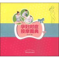孕妇对症按摩图典周立群 著中国中医药出版社