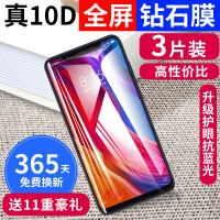 小米8钢化膜9/8SE全屏mix2S/MAX2覆盖3红米note8te7A手机cc9e蓝光6x高清K20屏幕pro青春版