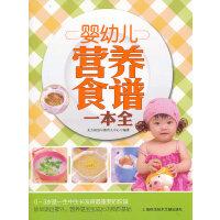 婴幼儿营养食谱一本全