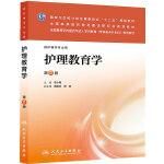 护理教育学(第二版/成教专升本护理)
