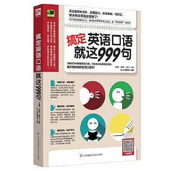 搞定英语口语就这999句 一本翻开就能用的英语口语书!