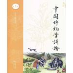 中国博物学评论(第三期)