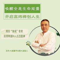 刘丰唤醒全息生命能量得商道和人生圆满高清在线视频非DVD光盘头条前沿