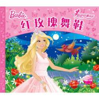 芭比经典童话:红玫瑰舞鞋,海豚传媒,湖北少儿出版社,9787535390103【正版书 放心购】