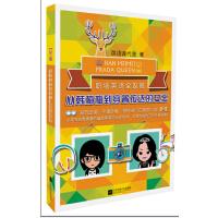 从韩梅梅到穿普拉达的女王―职场英语全攻略 英语课代表 江苏文艺出版社