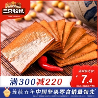 【�M�p】三只松鼠_0.3豆干180g_豆制品小包�b豆腐干零食