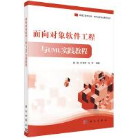 面向对象软件工程与UML实践教程