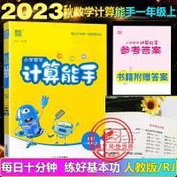 小学数学计算能手一年级上册数学人教版2021秋