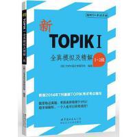 【正版二手书9成新左右】新TOPIKI全真模拟及精解(1~2级(含 [韩] TOPIK语言学研究所著 世界图书出版公司