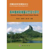 森林植被碳储量动态变化研究