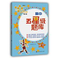 高中五星级题库化学(第6版)